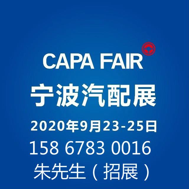 2020宁波汽配展-展位申请