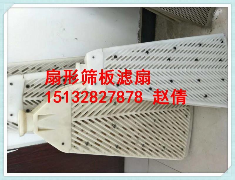 安平县圆盘真空过滤机扇形筛板滤扇过滤板厂家
