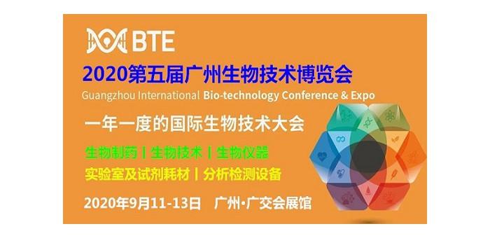 2020广州**研发展,生物制造展 生物实验室装备展