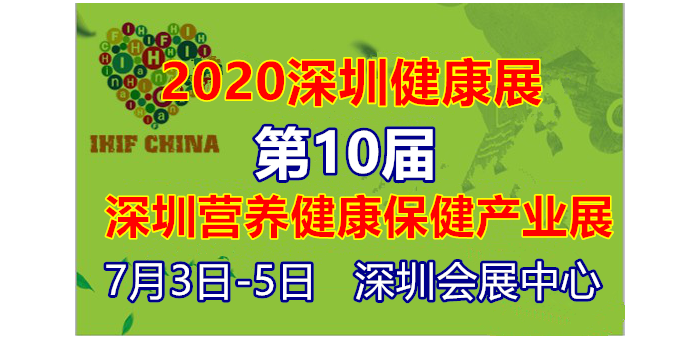 2020深圳酵素产业展 艾灸养生展 健康食品展