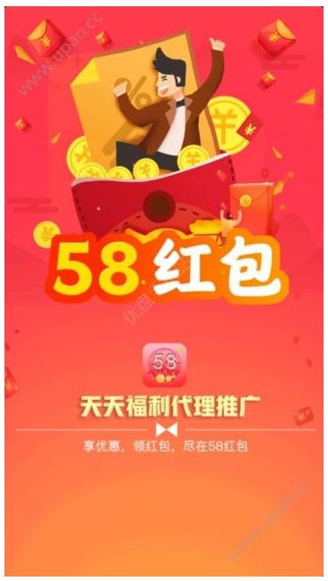 58红包软件开发,58红包源码开发