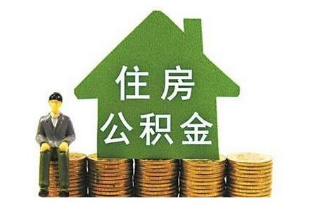 公积金除了买房,你还知道有哪些用处吗?