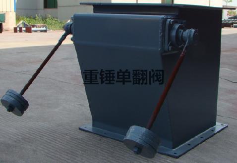 泊头祥茂机械重锤单翻板卸灰阀