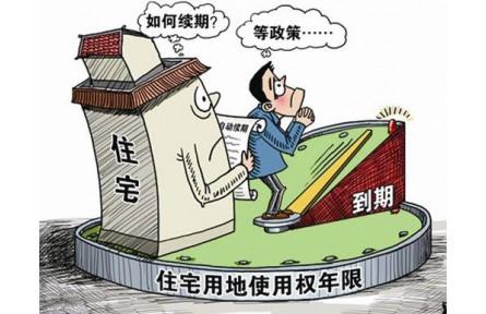 房屋产权到期是否自动延期?如何办理流程,收不收费?