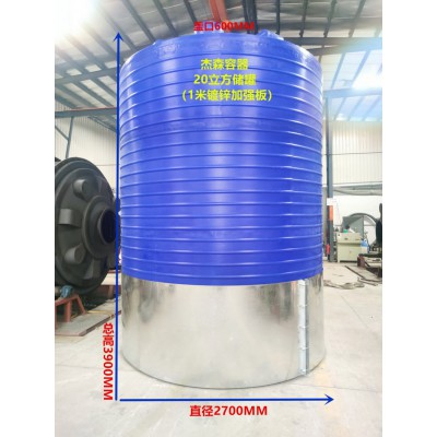 甲醇锥底塑料水箱