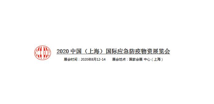 2020年中国(上海)国际应急防疫物资展览会