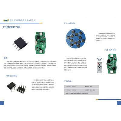 RGB红外控制、按键控制、自走控制IC方案IC/PCBA定制