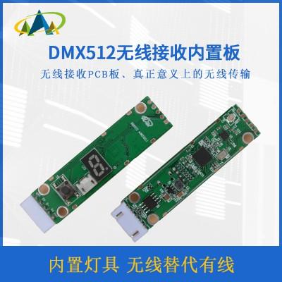 DMX512无线接收器接收板内置板PCB板线路板性价比高