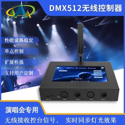 2.4G无线DMX512控制器舞台灯演唱会KTV户外工程专用