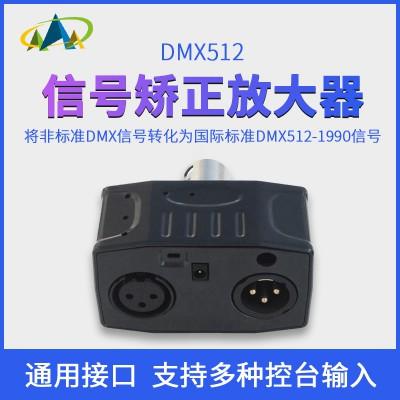 DMX512信号矫正器信号放大器