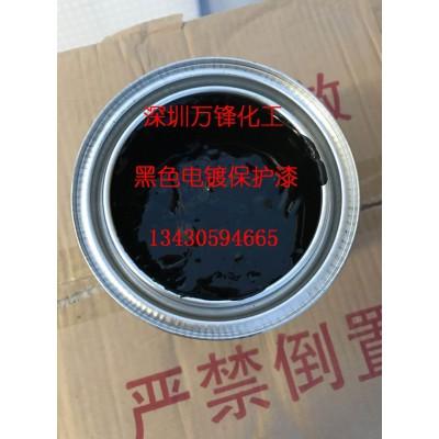 电镀保护漆_耐酸碱电镀保护漆五金电镀分色保护漆、真空炉内分色