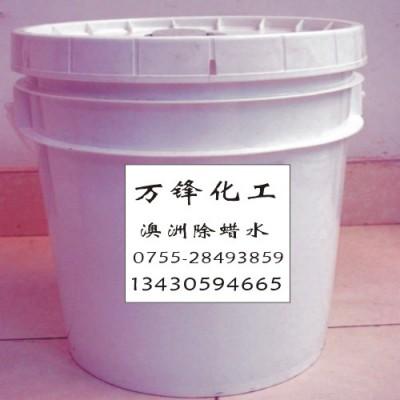 进口除腊水 清洗剂 洗涤剂 工业清洗剂