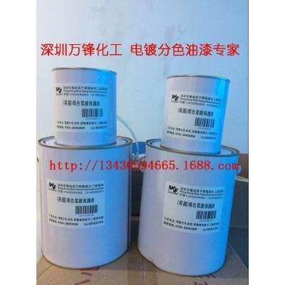 厂家直销五金电镀绝缘漆 耐高温黑漆 电镀保护漆 电镀防锈漆