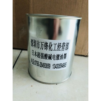 局部抗化学镀电镀漆 防镀耐强酸碱 保护漆 耐温200度
