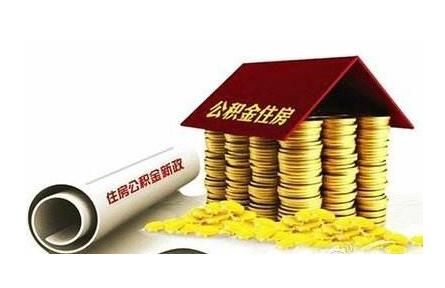 公积金贷款辞职,停止支付不依赖信贷的公积金贷款。