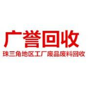 梅州市广誉再生资源回收有限公司