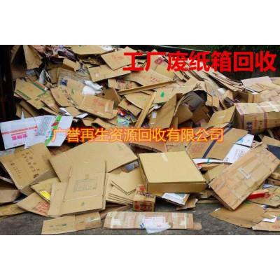 兴宁市工厂废纸回收,废纸箱回收