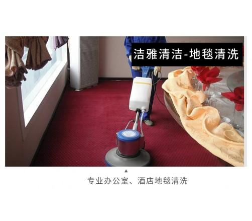 云城区地毯清洗品质保证,云城区保洁