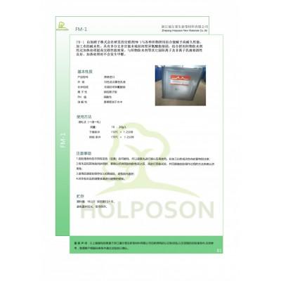 防水防油交联剂 织物交联加工剂