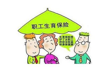 商业生育保险有什么作用?