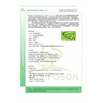 涤锦复合纤维溶胀剂 新型产业用布复合纤维溶胀剂