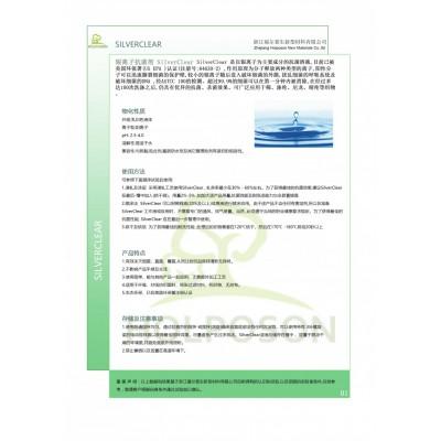 银离子抗菌整理剂 纱线纺织面料银离子加工剂
