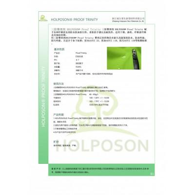 三防整理剂 纺织品防水防油防污加工剂