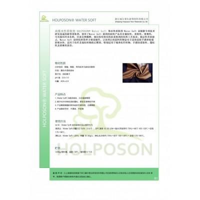 福尔普生柔软剂 高吸水性柔软剂