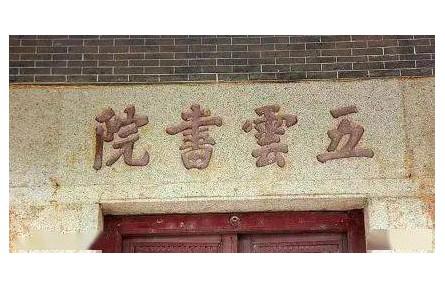 肇庆高要区白土五云书院 千年古郡高要 简介,地点