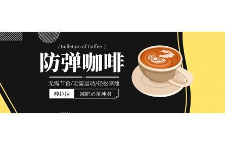嗖拉拉防弹咖啡结合生酮饮食达到瘦身的效果