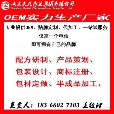 山东朱氏药业集团生产厂家贴牌定制代加工OEM产品全流程介绍