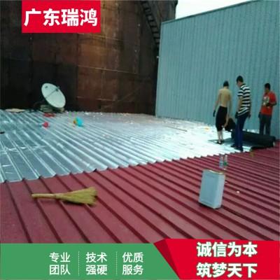 黄埔区铁皮瓦翻新免费咨询【广东瑞鸿】