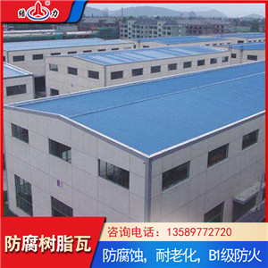 Asa塑料瓦 安徽安庆玻纤屋面瓦 耐腐树脂瓦膨胀系数低
