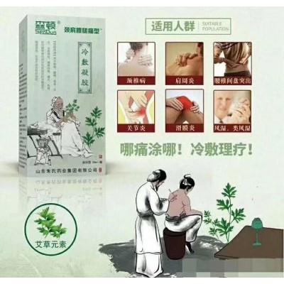 冷敷凝胶代加工 艾灸液贴牌定制 山东朱氏药业集团生产厂家