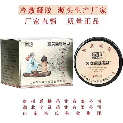 冷敷凝胶贴牌定制生产 理疗膏代加工源头 山东朱氏药业集团厂家