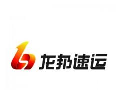 龙邦速运广东汕尾A网点