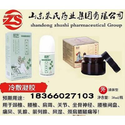 冷敷凝胶批发价格-艾灸液加工厂家-山东朱氏药业集团贴牌生产