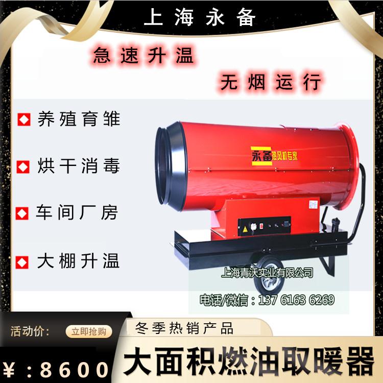 大棚养殖燃油热风机115KW猪瘟车辆消毒烘干设备