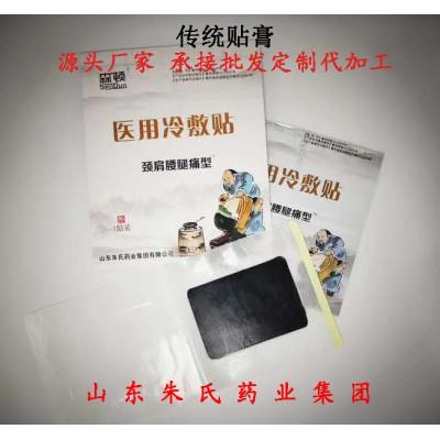 传统手工熬制黑膏药-医用冷敷贴代加工贴牌定制生产厂家