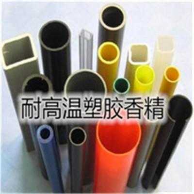 塑料香精(PP、PS、PE、PVC、ABS、PET、PA等)