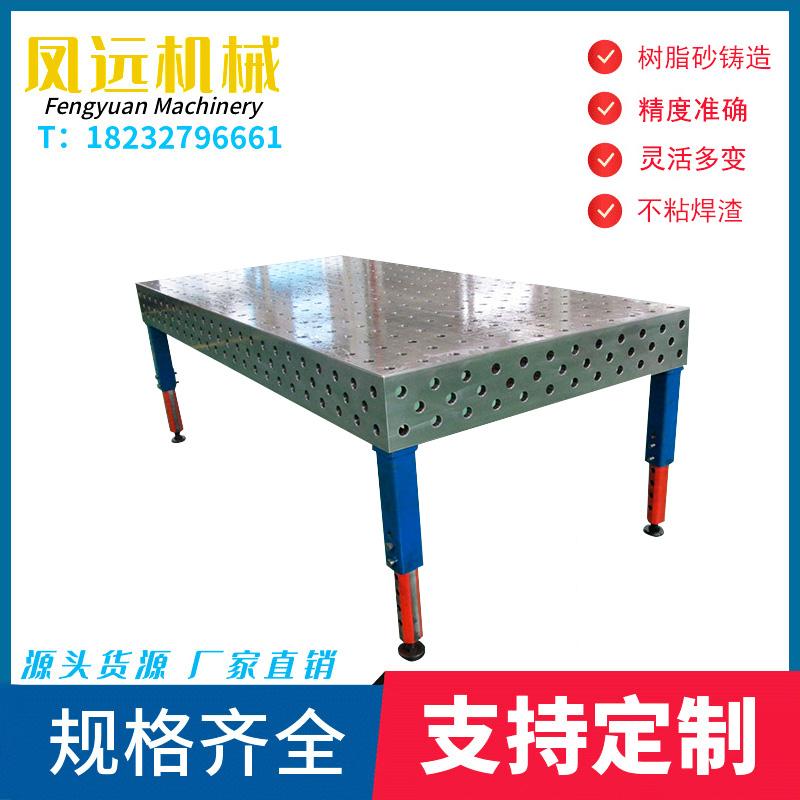 【凤远】二三维柔性焊接平台   铸铁焊接平台