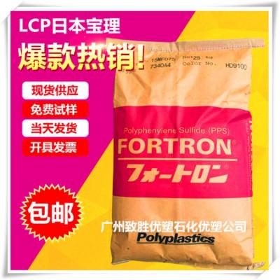 日本宝理LCP/LCP  A150B/LCP塑胶原料