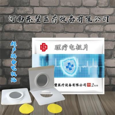 超声耦合电极贴(理疗电极片)