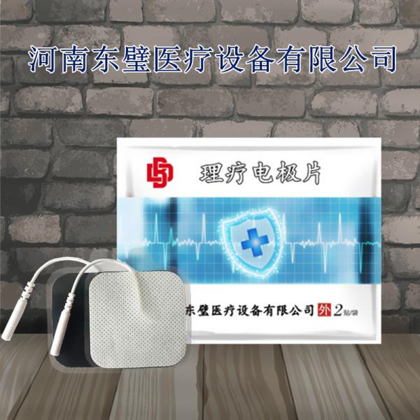 理疗用体表电极-电脑中频治疗仪