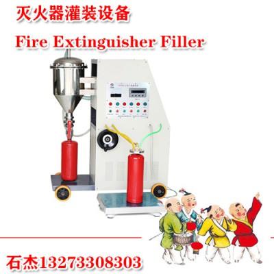 干粉灭火器充装设备自动更换干粉