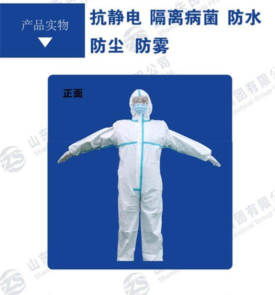 东贝医用防护服生产厂家 - 山东朱氏药业集团有限公司
