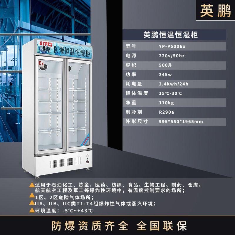 北京防爆恒温恒湿柜,工业防爆恒温恒湿柜