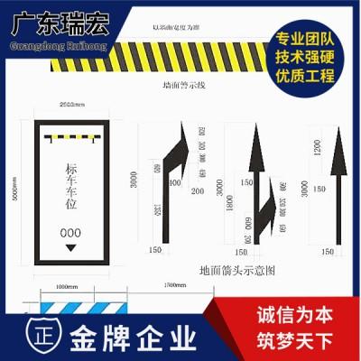 罗定市专业冷漆画线工程施工-广东瑞宏