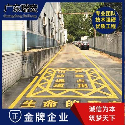 东莞市划线公司,洪梅厂房热熔标线收费标准-广东瑞宏