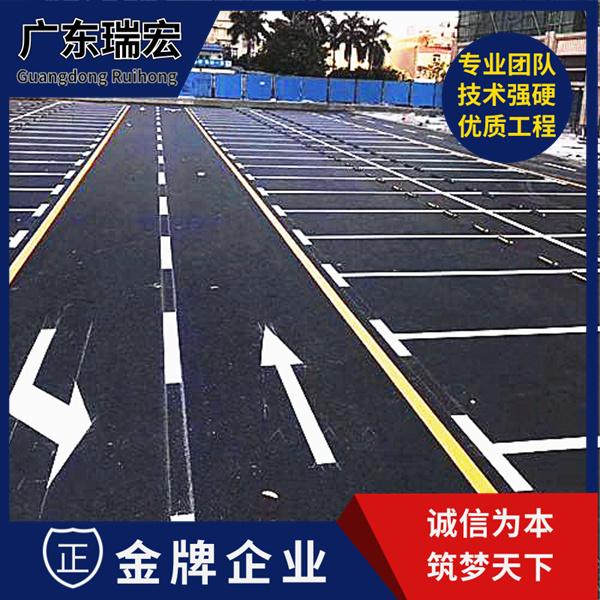 汕头濠江区马滘地面停车位热熔划线哪家好-广东瑞宏